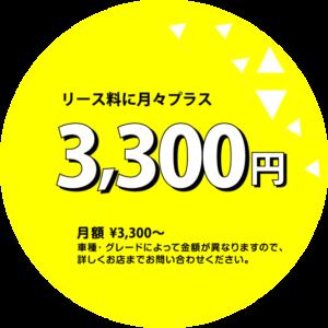 リース料に月々プラス3300円から。車種、グレードのよって異なりますので、詳しくはお店までお問い合わせください。