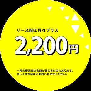 リース料金に月々プラス2200円