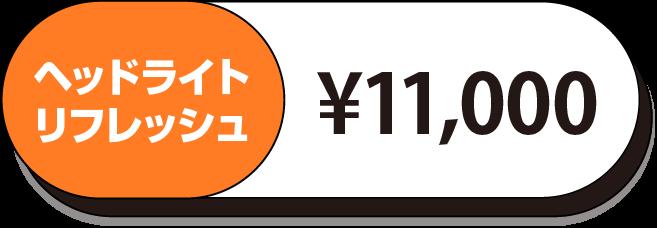 ヘッドライトリフレッシュ 11000円