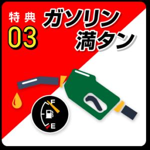 特典3 ガソリン満タン