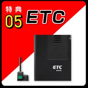 特典5 ETC