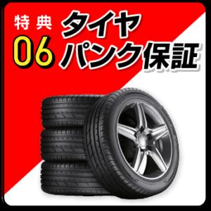 特典6 タイヤパンク保証