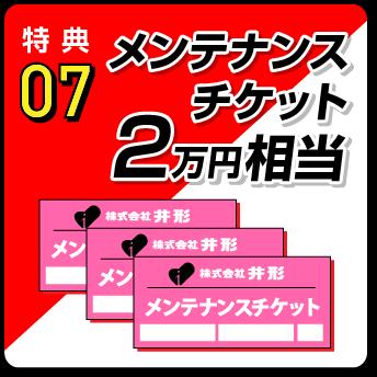 特典7 2万円相当のメンテナンスチケット