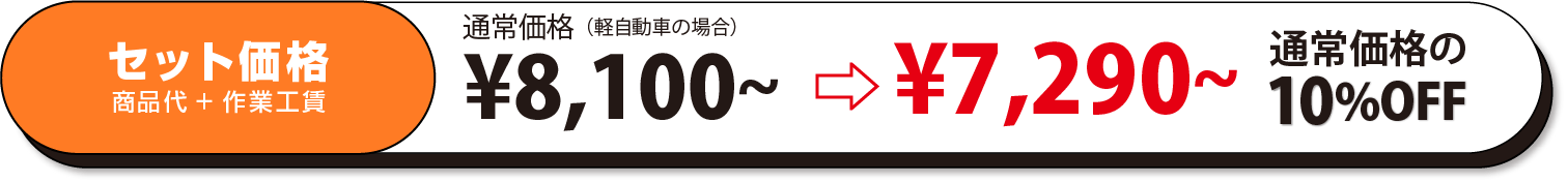 セット価格 7290円。通常価格の10%OFF