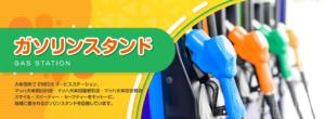 大牟田市でENEOSサービスステーション。地域に愛されるガソリンスタンドを目指しています