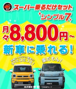 月々8800円~で新車に乗れる!スーパー乗るだけセットシンプル7