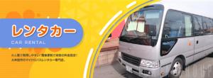 レンタカー|少人数で利用しやすい!簡単便利で格安の料金設定!大牟田市のマイクロバスレンタカー―専門店です。
