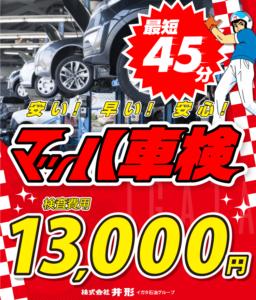 安い!早い!安心のマッハ車検!検査費用13000円