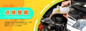 点検整備|お車の寿命につながる大切な定期点検をサポートします。法定点検、ガラスコーティング、オイル交換、各種クリーニング、タイヤ交換など。