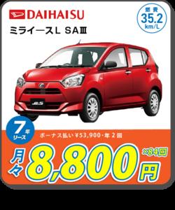 ミライースL SA3 愚気付き8800円 ボーナス払い53900円