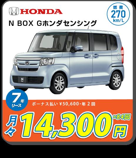 NBOX G ホンダセンシング 月々14300円 ボーナス払い50600円