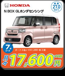 NボックスGLホンダセンシング 月々17600円 ボーナス払い57200円