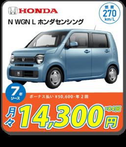 NワゴンLホンダセンシング 月々14300円 ボーナス払い50600円