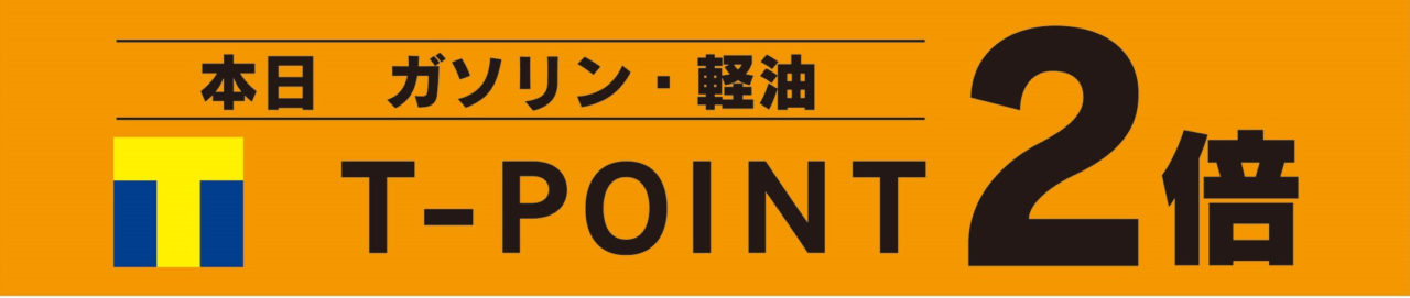 本日 ガソリン・軽油 T-Point 2倍