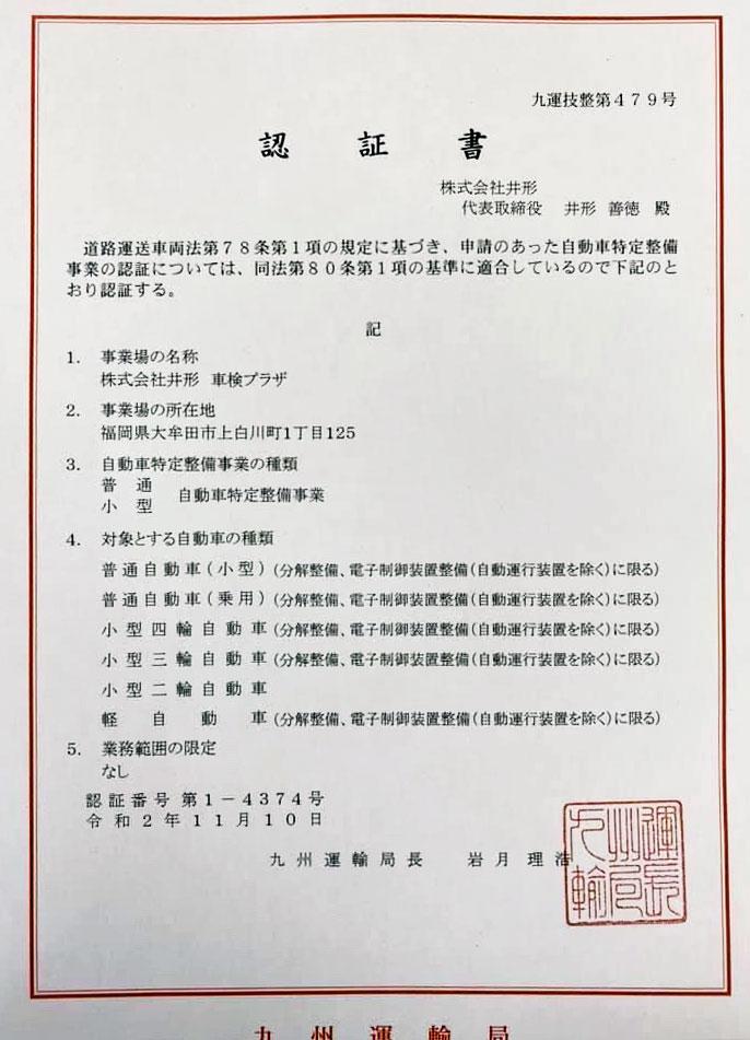 九州運輸局「特定整備認証」その1