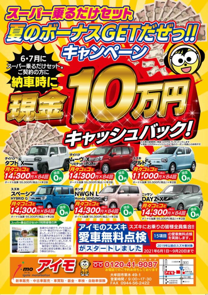 納車時に10万円キャッシュバックキャンペーン!!