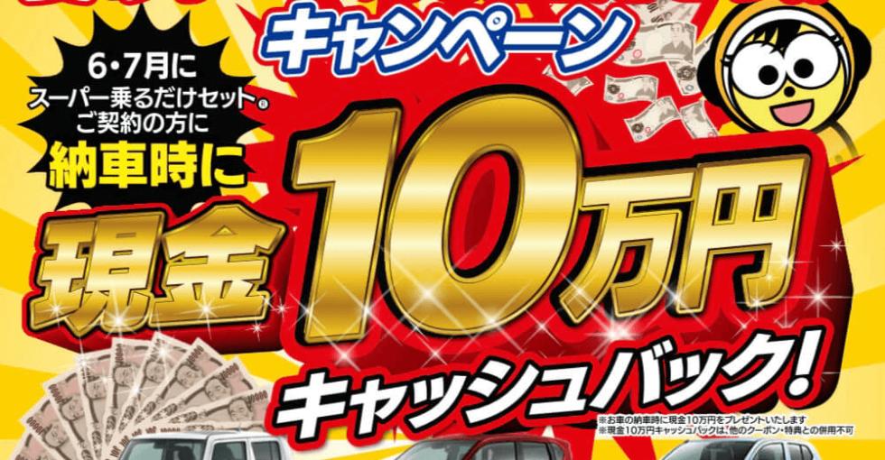 現金10万円キャッシュバック!キャンペーンKV